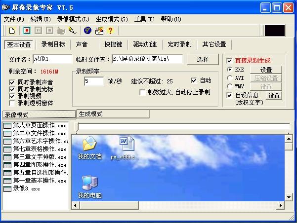屏幕录像专家 v7.5 完美免费版
