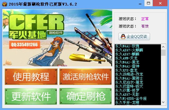 Cf刷枪软件免费无毒下载_cf刷枪软件永久火麒麟免费版|cf刷枪软件免费无毒下载 v2.2.1 绿色 ...