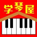 学琴屋 v1.5.0 最新版