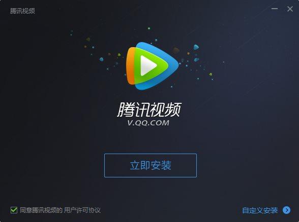 腾讯视频播放器2017