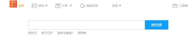 迅雷9官方下载2016