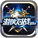 游侠对战平台客户端 v5.9 官方版