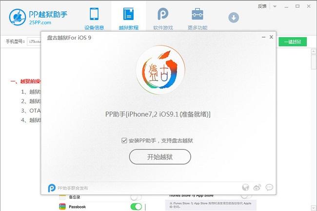pp越狱助手官方版