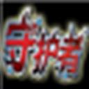 传奇守护者 v1.5.7 免费版