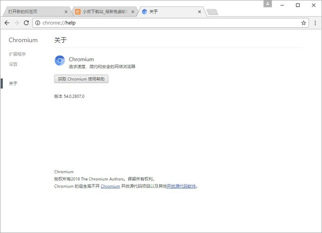 chromium浏览器2016
