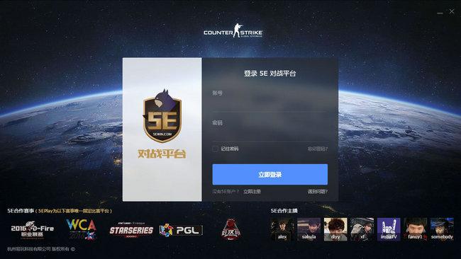5e对战平台官方版