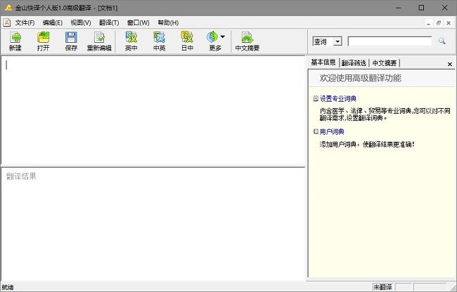qq企业通v4.0的注册机_金山快译|金山快译下载 v1.0 免费版_小皮网