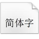 钢筋符号字体 v1.0 官方版