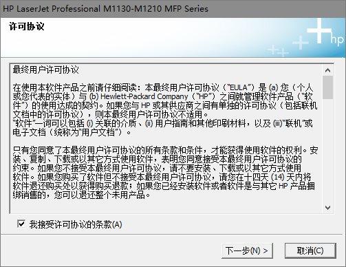 惠普m1139打印机驱动