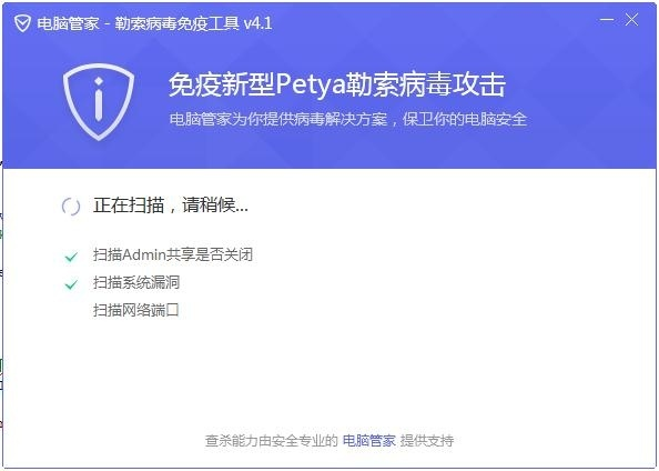 petya勒索病毒专杀工具