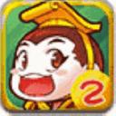 4399皇帝成长计划2修改器 v1.0 最新版