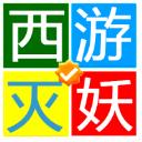 西游灭妖记魔方修改器 v1.0 绿色版
