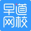早稻网校v1.1.28 官方版