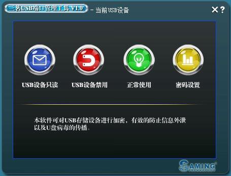 三茗usb端口管理工具