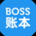 boss账本v1.0.2 官方版