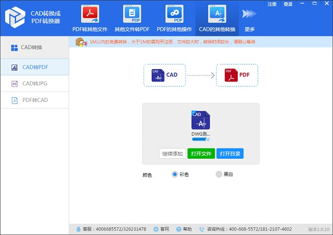 cad转换成pdf转换器|迅捷cad转换成pdf转换器