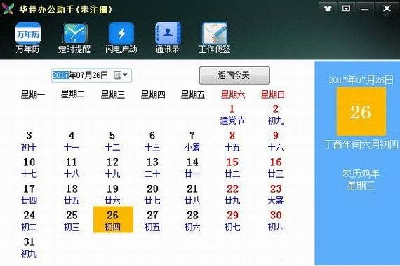 华佳办公助手v1.6 官方版