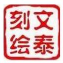 文泰刻绘2018注册机v1.0 绿色版