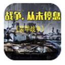 装甲战争盒子 v1.0 最新版