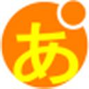日语丸日语假名标注系统 v2.0 官方版