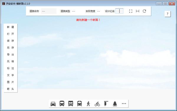 济安横断面设计软件免费版