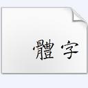 毛笔字体下载免费版 v1.0 完整版