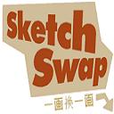一画换一画(sketch swap) v1.0 官方版