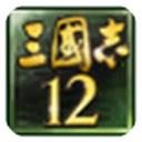 三国志12威力加强版修改器 v1.20 绿色版