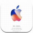 iphone8预定软件v1.0 官方版