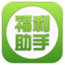 福利助手 v2.7.6.2.9 绿色版