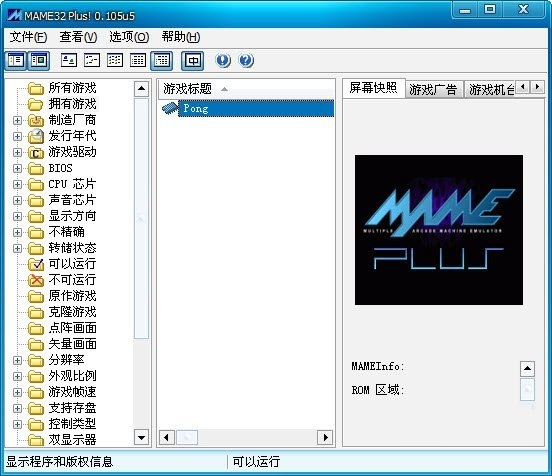 mame32 plus模拟器