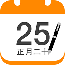 中华万年历pc版 v1.0.0.10 电脑版