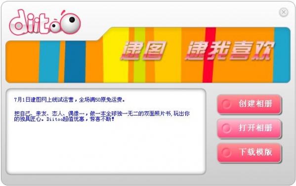 diibook(逮书相册书制作软件)