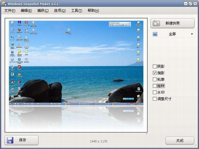 winsnap中文版
