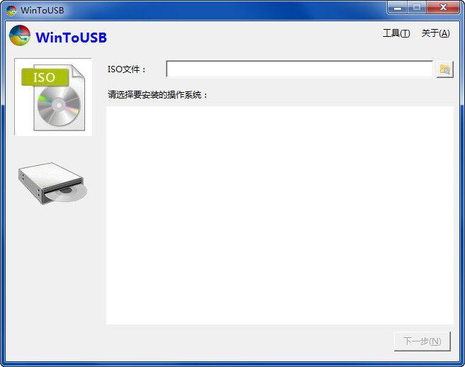 wintousb(u盘安装系统工具)