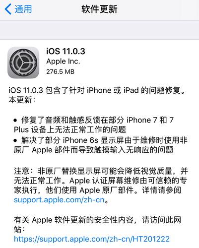 ios11.0.3正式版
