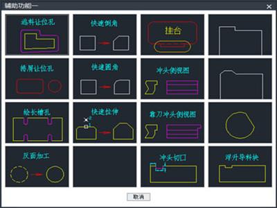 中望龙腾冲压模2018下载