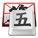 qq五笔输入法电脑版 v2.2 免费版
