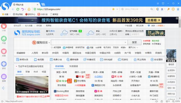 搜狗浏览器2019最新版
