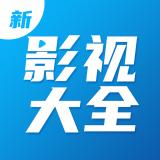新影视大全-华语追剧首选---安卓手机下载